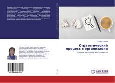 Buchcover von Стратегический процесс в организации