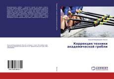 Обложка Коррекция техники академической гребли