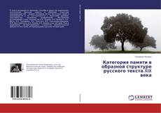 Couverture de Категория памяти в образной структуре русского текста XIX века
