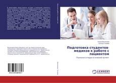 Buchcover von Подготовка студентов-медиков к работе с пациентом
