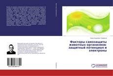 Buchcover von Факторы самозащиты животных организмов: защитный потенциал и электроны