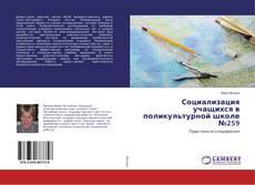 Bookcover of Социализация учащихся в поликультурной школе №259