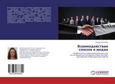 Bookcover of Взаимодействие союзов и медиа