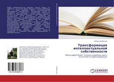 Bookcover of Трансформация интеллектуальной собственности