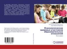 Bookcover of Психологическое здоровье участников образовательных отношений