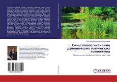 Borítókép a  Смысловое значение древнейших языческих топонимов - hoz