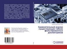 Copertina di Сравнительный анализ существующих гибких фольгированных диэлектриков