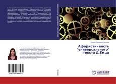 """Bookcover of Афористичность """"универсального"""" текста Д.Емца"""