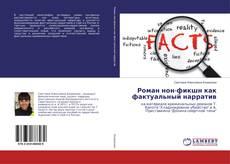 Обложка Роман нон-фикшн как фактуальный нарратив