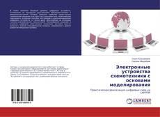Buchcover von Электронные устройства схемотехники с основами моделирования