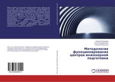 Обложка Методология функционирования центров инженерной подготовки