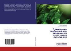 Bookcover of Применение удобрений под овощными и цветочными культурами