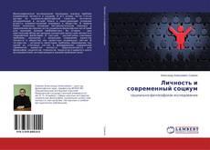 Bookcover of Личность и современный социум