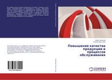 Обложка Повышение качества продукции и процессов обслуживания