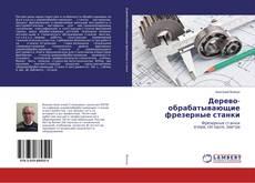 Bookcover of Дерево- обрабатывающие фрезерные станки
