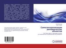 Buchcover von Самосинхронизация динамических объектов
