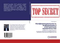 Buchcover von Конфиденциальность информации в электронном правительстве