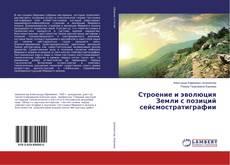 Borítókép a  Строение и эволюция Земли с позиций сейсмостратиграфии - hoz