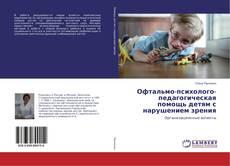 Обложка Офтальмо-психолого-педагогическая помощь детям с нарушением зрения
