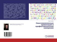 Обложка Смысложизненные ориентации и профессиональные намерения