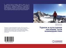 Borítókép a  Туризм и культурное наследие: пути взаимодействия - hoz