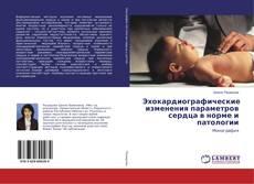 Portada del libro de Эхокардиографические изменения параметров сердца в норме и патологии