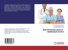 Bookcover of Воспитание врача - превыше всего