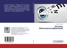 Bookcover of Основы Факоэмульсификации