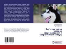 Bookcover of Якутская лайка (история формирования и современный статус)