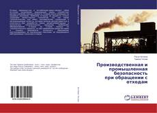 Обложка Производственная и промышленная безопасность при обращении с отходам