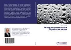 Bookcover of Аппараты магнитной обработки воды