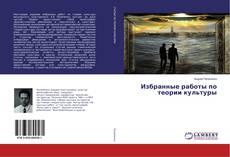 Bookcover of Избранные работы по теории культуры