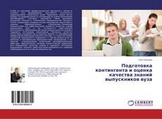 Обложка Подготовка контингента и оценка качества знаний выпускников вуза
