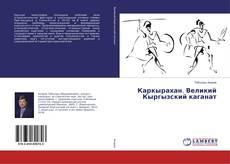 Portada del libro de Каркырахан. Великий Кыргызский каганат