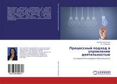 Bookcover of Процессный подход в управлении деятельностью