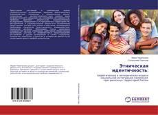 Bookcover of Этническая идентичность: