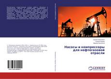Portada del libro de Насосы и компрессоры для нефтегазовой отрасли