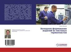 Bookcover of Холодное формование изделий из листовых термопластов