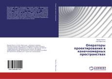 Buchcover von Операторы проектирования в конечномерных пространствах