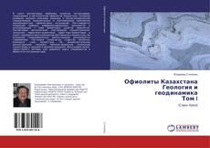 Bookcover of Офиолиты Казахстана Геология и геодинамика Том I