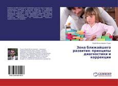 Обложка Зона ближайшего развития: принципы диагностики и коррекции
