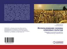 Обложка Использование соломы злаковых культур