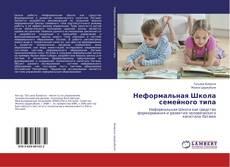 Обложка Неформальная Школа семейного типа