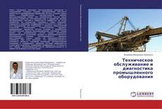 Capa do livro de Техническое обслуживание и диагностика промышленного оборудования