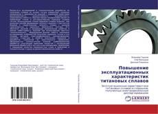 Bookcover of Повышение эксплуатационных характеристик титановых сплавов