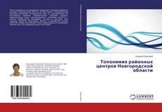 Bookcover of Топонимия районных центров Новгородской области