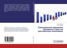 Buchcover von Санкционное давление западных стран на российскую экономику