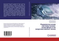 Capa do livro de Радиоизлучение системы океан-атмосфера в ее энергоактивных зонах