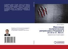 Couverture de Массовые политические репрессии в Украине в 20-30-х гг. ХХ ст.