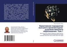 Bookcover of Креативная парадигма высшего архитектурно-художественного образования. Том 1